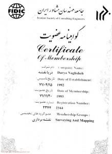 گواهینامه عضویت در مهندسان مشاور