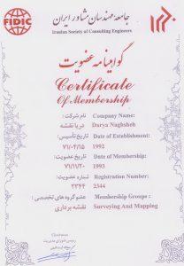 گواهینامه عضویت در جامعه مهندسان مشاور ایران