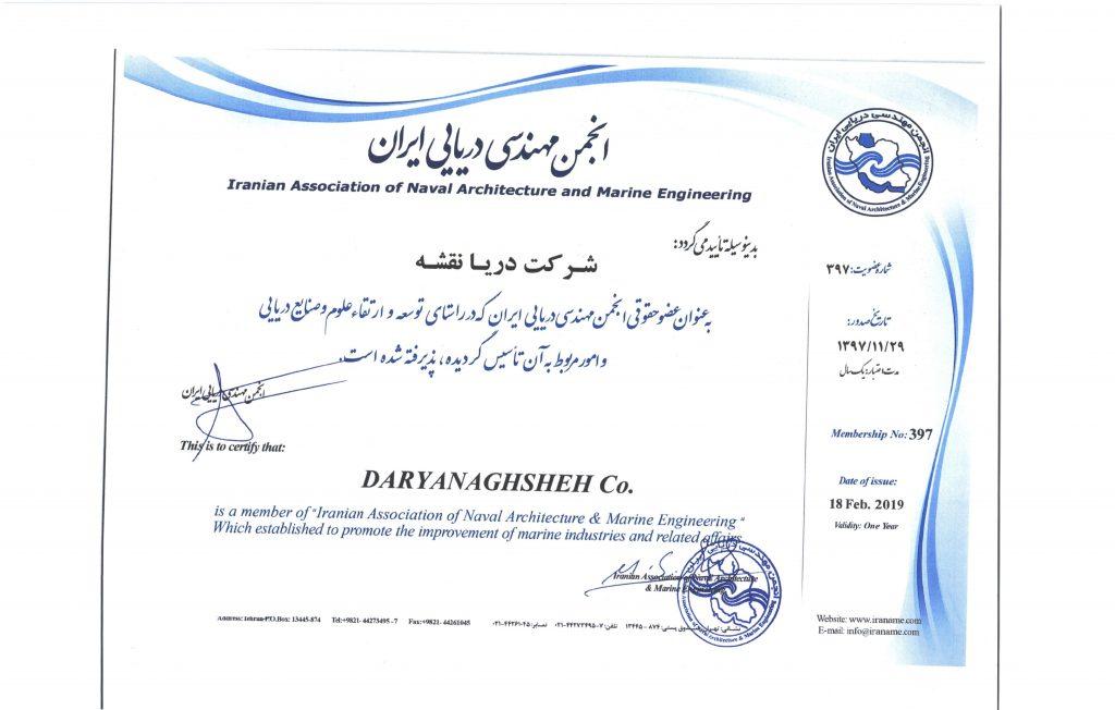گواهینامه انجمن مهندسی دریایی ایران