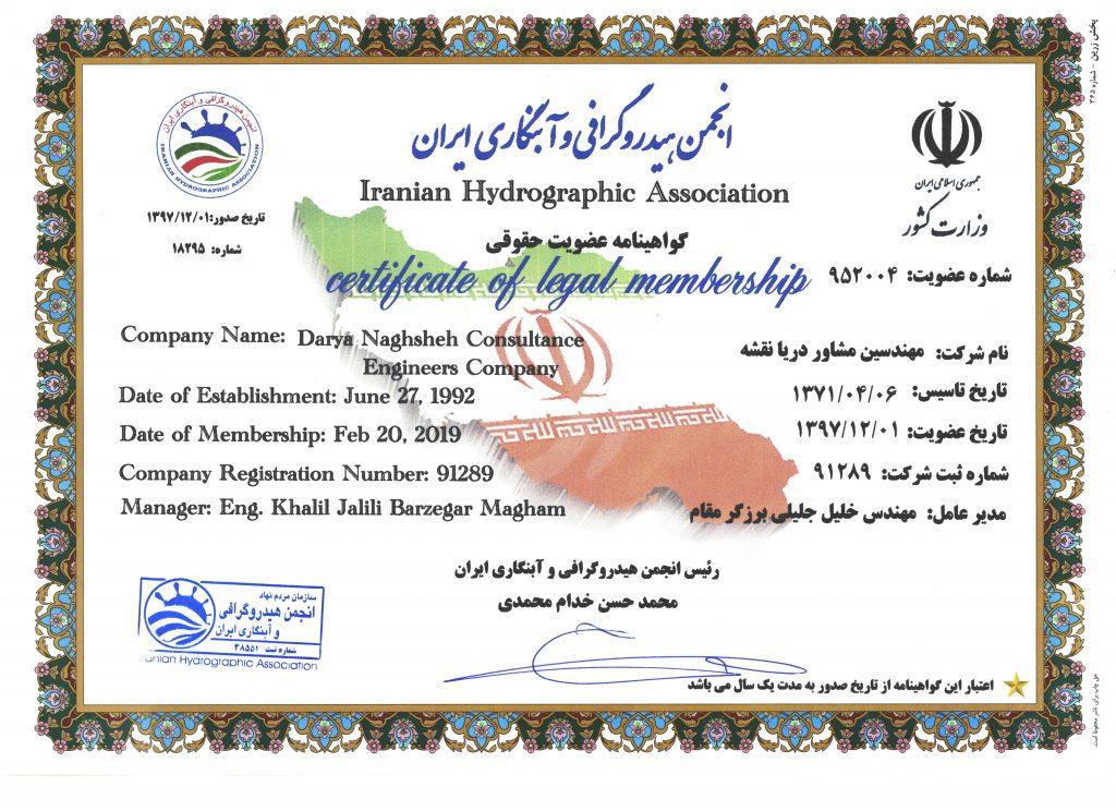 گواهینامه انجمن هیدروگرافی ایران