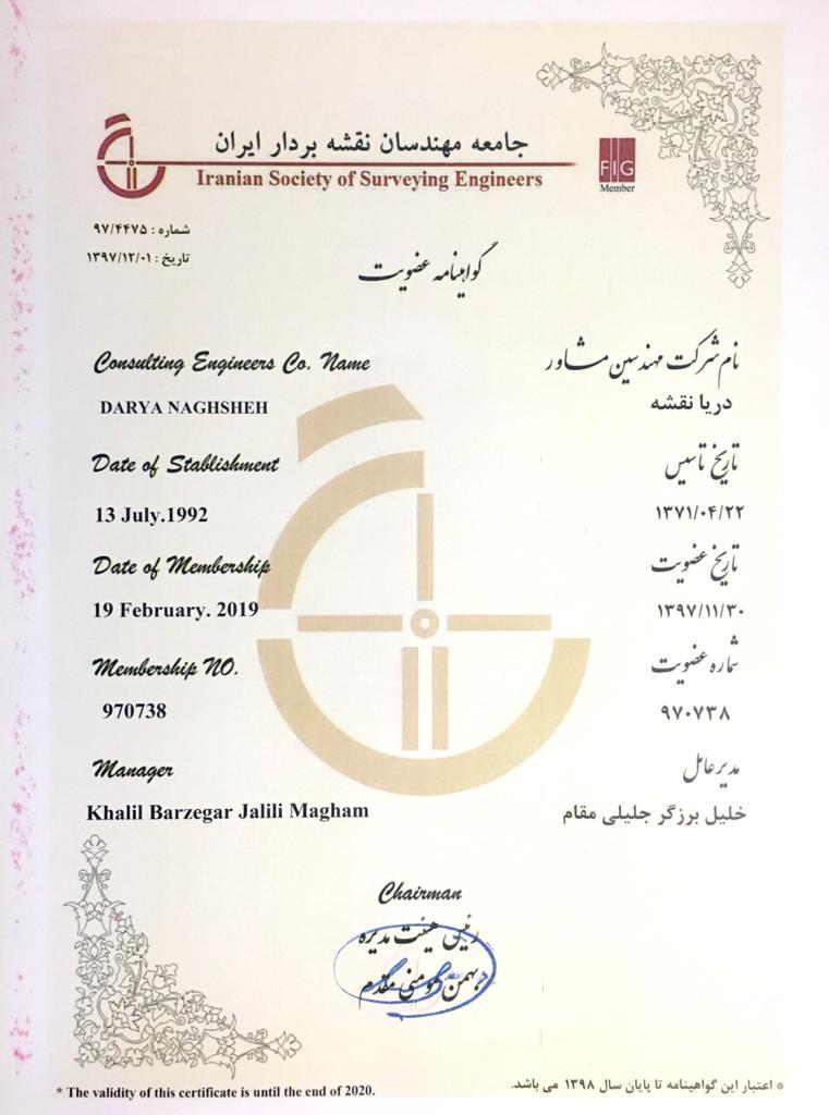 گواهی جامعه مهندسان نقشه بردار ایران