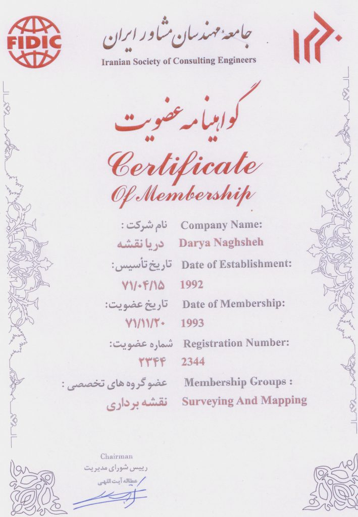 عضویت جامعه مهندسان مشاور ایران