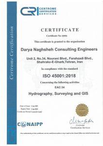 گواهینامه ایزو- شرکت دریانقشه